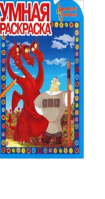 Добрыня Никитич и Змей Горыныч. РУ № 13163. Умная раскраска.