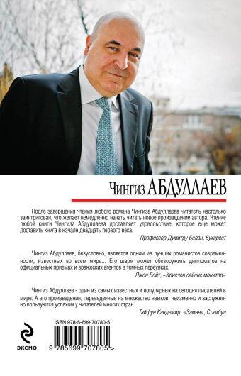 Опрокинутая реальность Абдуллаев Ч.А.