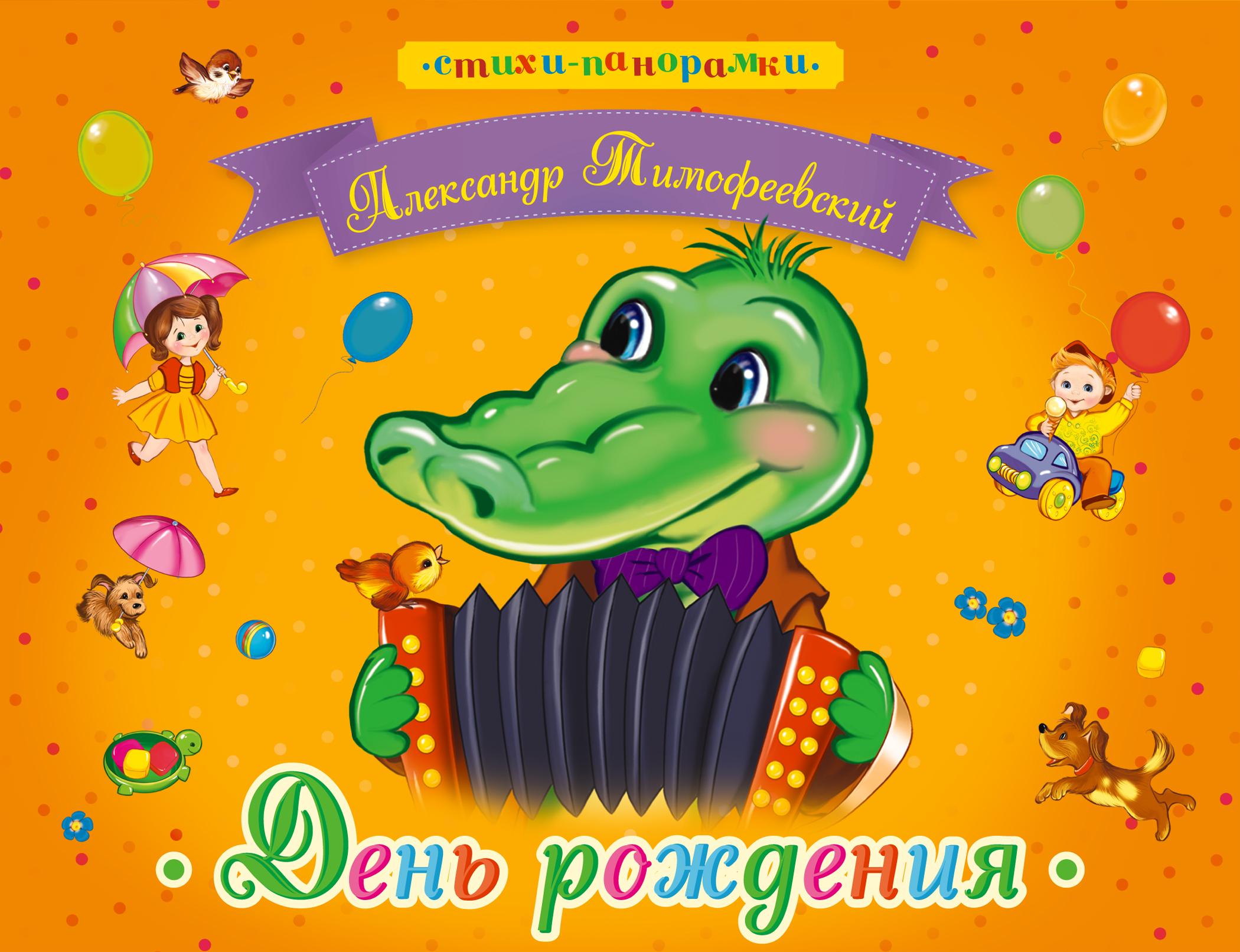 День рождения от book24.ru
