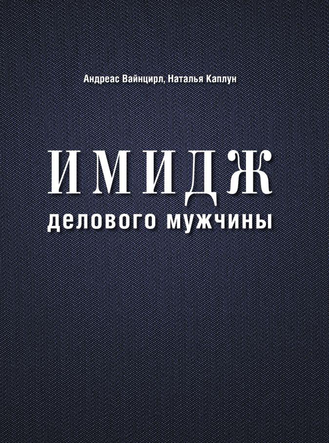 Имидж делового мужчины (нов. оф.) Андреас Вайнцирл, Наталья Каплун