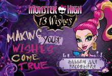Альбом 24 листа на скрепке Monster High, плотность 80 гр., обложка мелован. 235 гр/м2