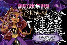 Альбом 40 листов, спираль, Monster High, плотность 80 гр., обложка мелован. 235 гр/м2