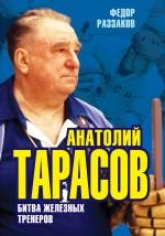 Раззаков Ф.И. - Анатолий Тарасов. Битва железных тренеров обложка книги