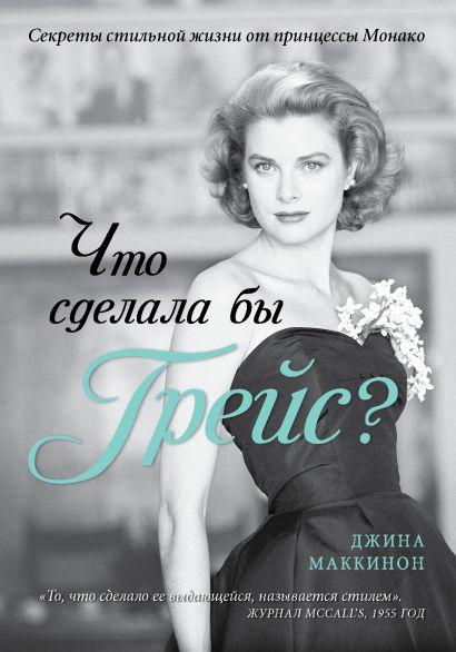 Что сделала бы Грейс? Секреты стильной жизни от принцессы Монако (KRASOTA. Иконы стиля) - фото 1