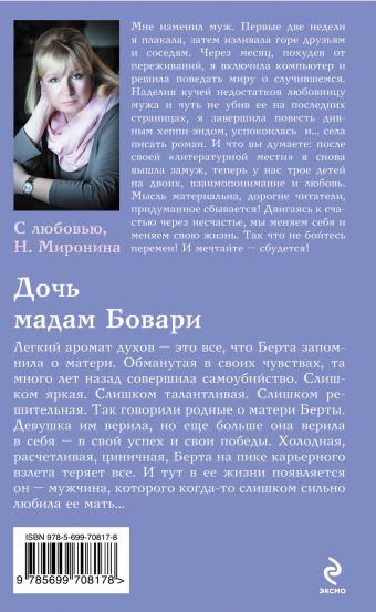 Дочь мадам Бовари Миронина Н.