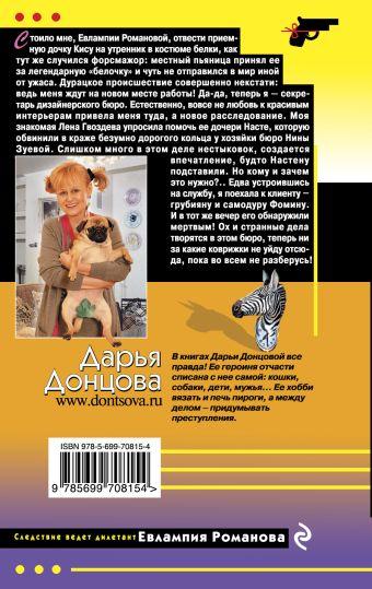 Белочка во сне и наяву Донцова Д.А.