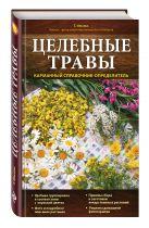Целебные травы. Карманный справочник-определитель