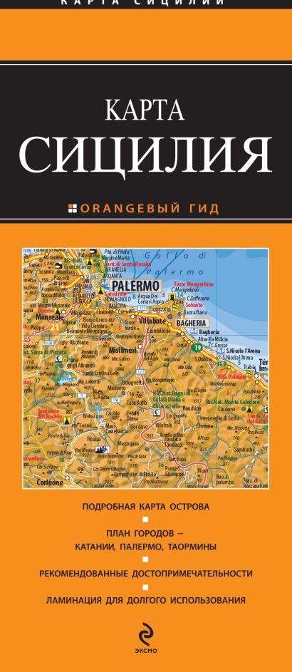 Сицилия 2 изд - фото 1