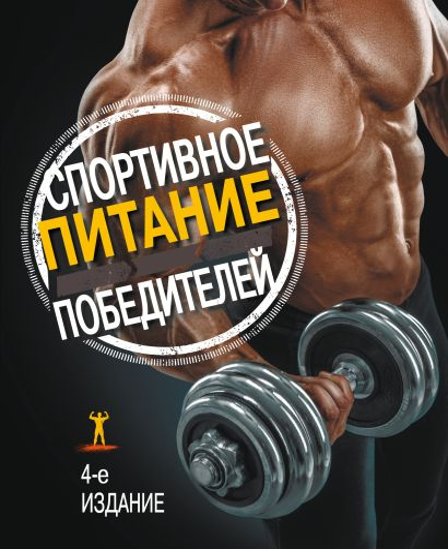 Спортивное питание победителей. 4-е изд. - фото 1
