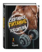 Сьюзан Клейнер - Спортивное питание победителей. 4-е изд.' обложка книги