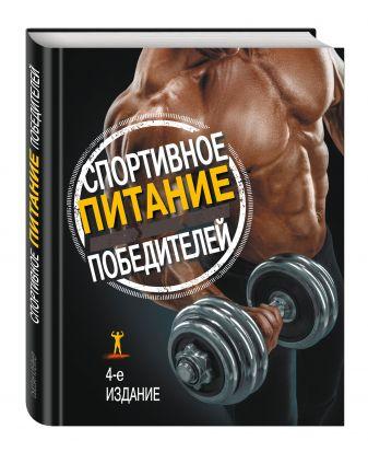 Сьюзан Клейнер - Спортивное питание победителей. 4-е изд. обложка книги