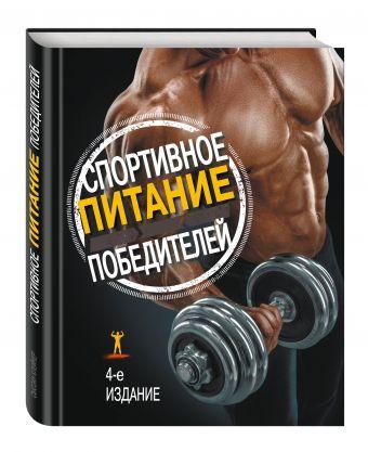 Спортивное питание победителей. 4-е изд. Клейнер С.