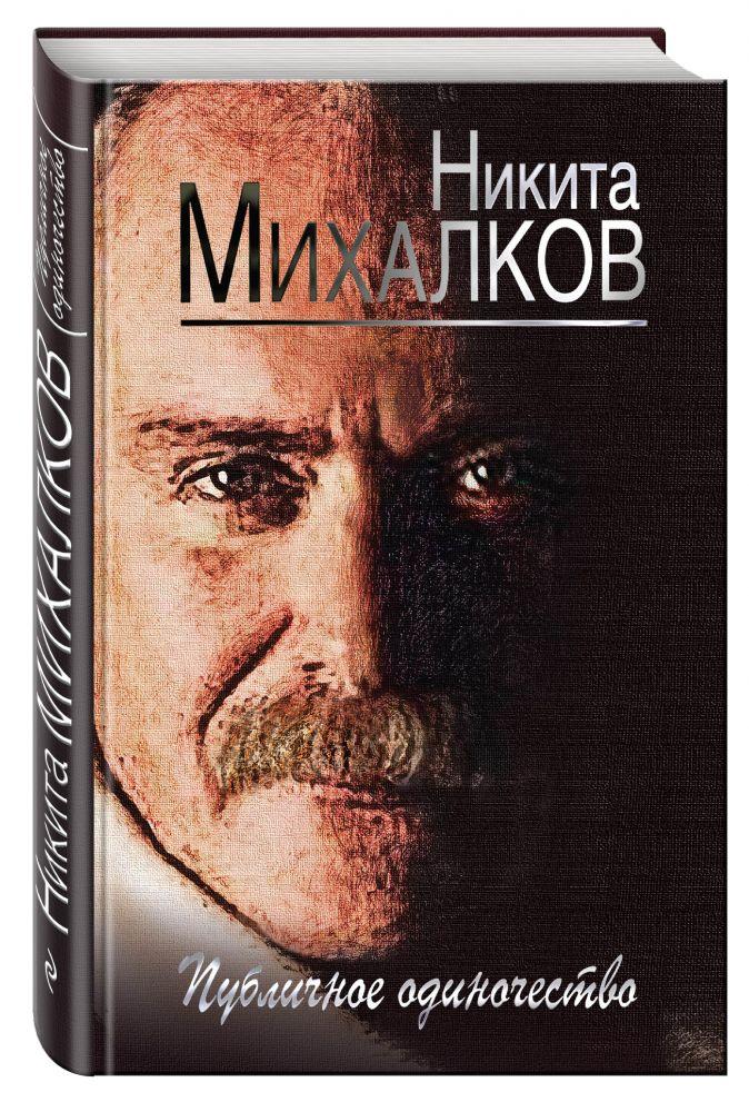 Никита Михалков - Публичное одиночество обложка книги