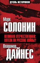 Солонин М.С., Дайнес В.О. - Великая Отечественная: хотели ли русские войны?' обложка книги