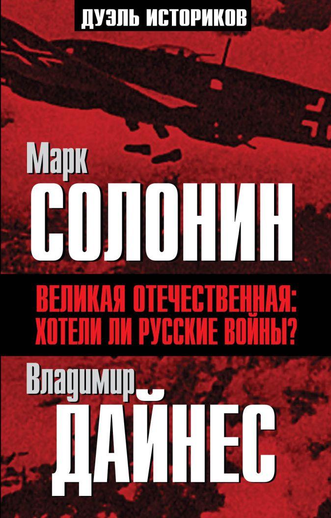 Великая Отечественная: хотели ли русские войны? Солонин М.С., Дайнес В.О.