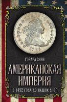 Зинн Г. - Американская империя. С 1492 года до наших дней' обложка книги