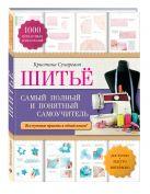 Сухаревич К. - Шитье: самый полный и понятный самоучитель' обложка книги