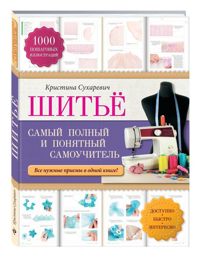 Кристина Сухаревич - Шитье: самый полный и понятный самоучитель обложка книги