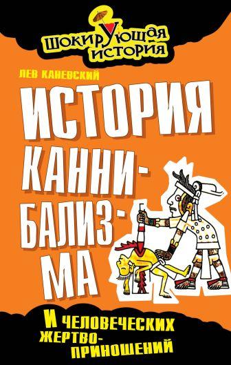 Каневский Л. - История каннибализма и человеческих жертвоприношений обложка книги