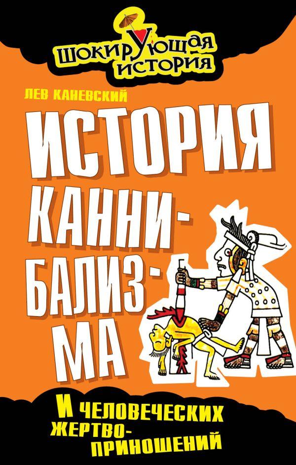 История каннибализма и человеческих жертвоприношений Каневский Л.