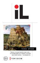 Вулф Т. - Голос крови' обложка книги