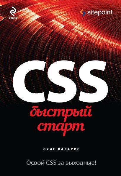 CSS. Быстрый старт - фото 1