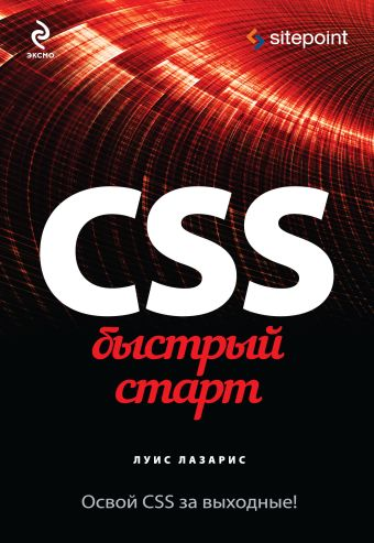 CSS. Быстрый старт Лазарис Л.