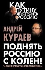 Поднять Россию с колен! Записки православного миссионера Кураев А.В.