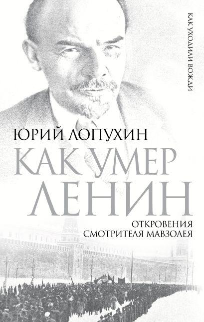 Как умер Ленин. Откровения смотрителя Мавзолея - фото 1