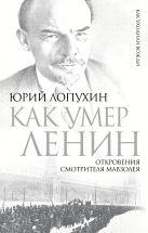 Лопухин Ю.М. - Как умер Ленин. Откровения смотрителя Мавзолея' обложка книги