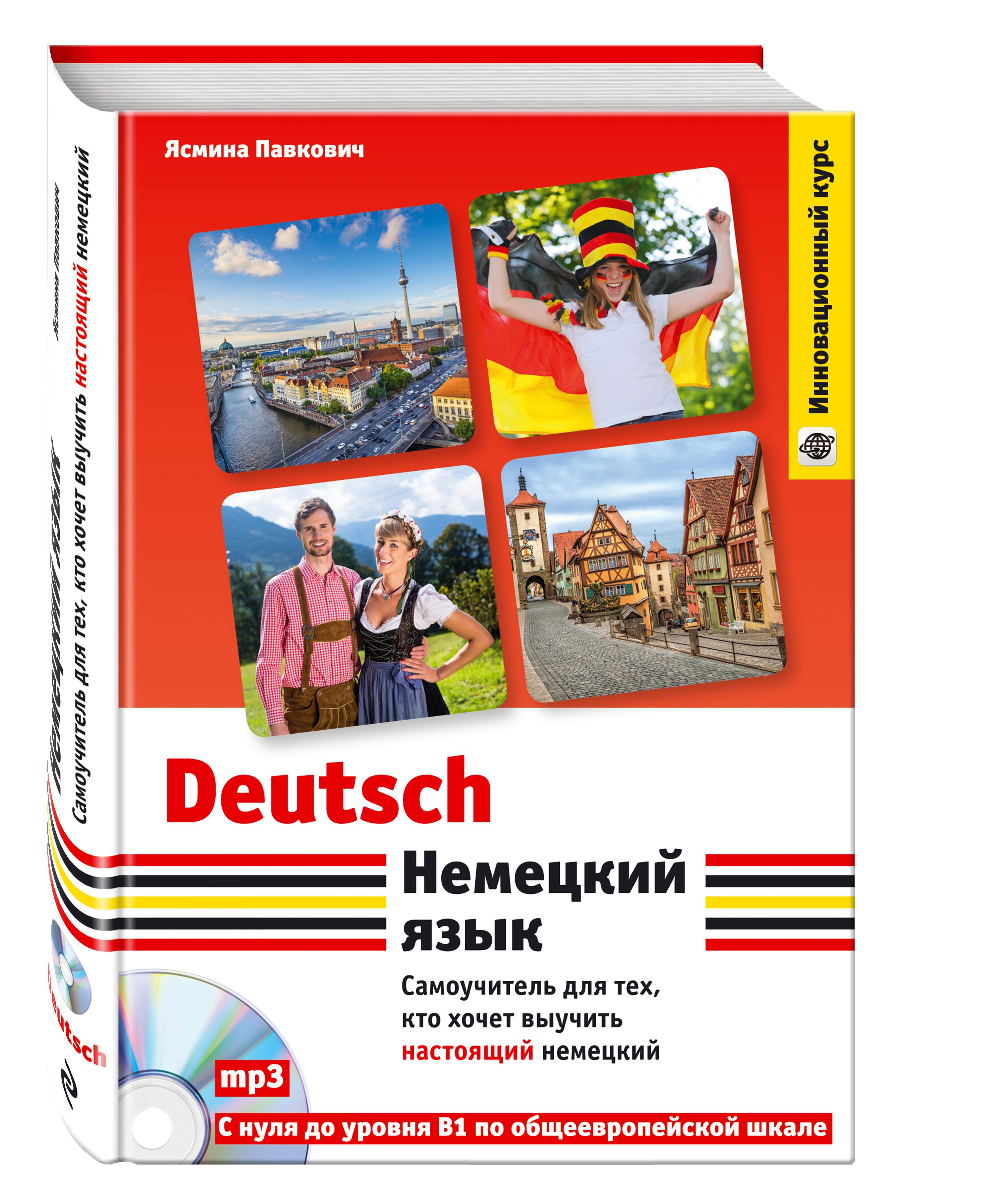 Павкович Я. Немецкий язык. Самоучитель для тех, кто хочет выучить настоящий немецкий (+CD) немецкий язык для тех кто в пути разговорный курс средний уровень