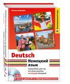 Ясмина Павкович - Немецкий язык. Самоучитель для тех, кто хочет выучить настоящий немецкий (+компакт-диск MP3)' обложка книги