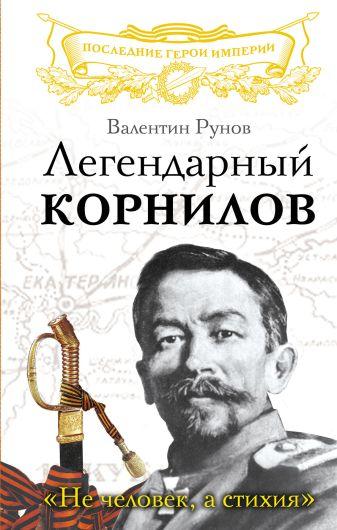 Валентин Рунов - Легендарный Корнилов. «Не человек, а стихия» обложка книги