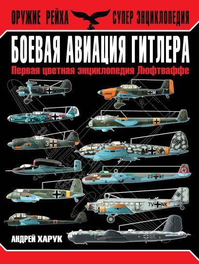 Боевая авиация Гитлера. Первая цветная энциклопедия Люфтваффе - фото 1