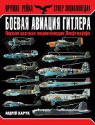 Харук А.И. - Боевая авиация Гитлера. Первая цветная энциклопедия Люфтваффе' обложка книги