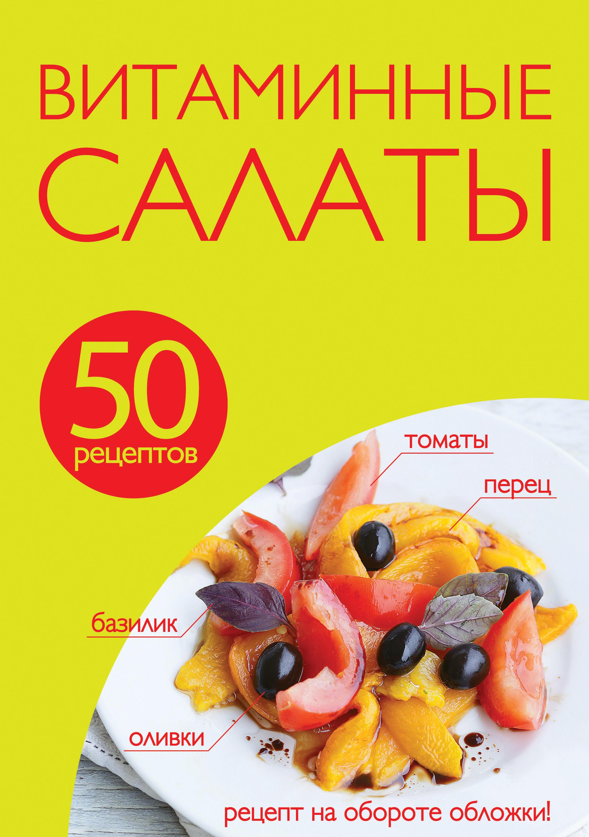 50 рецептов. Витаминные салаты ольхов о праздничные блюда на вашем столе