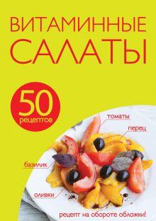 50 рецептов. Витаминные салаты