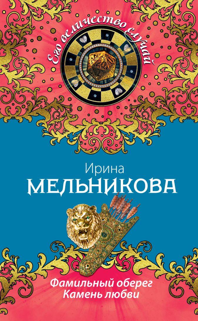 Мельникова И.А. - Фамильный оберег. Камень любви обложка книги