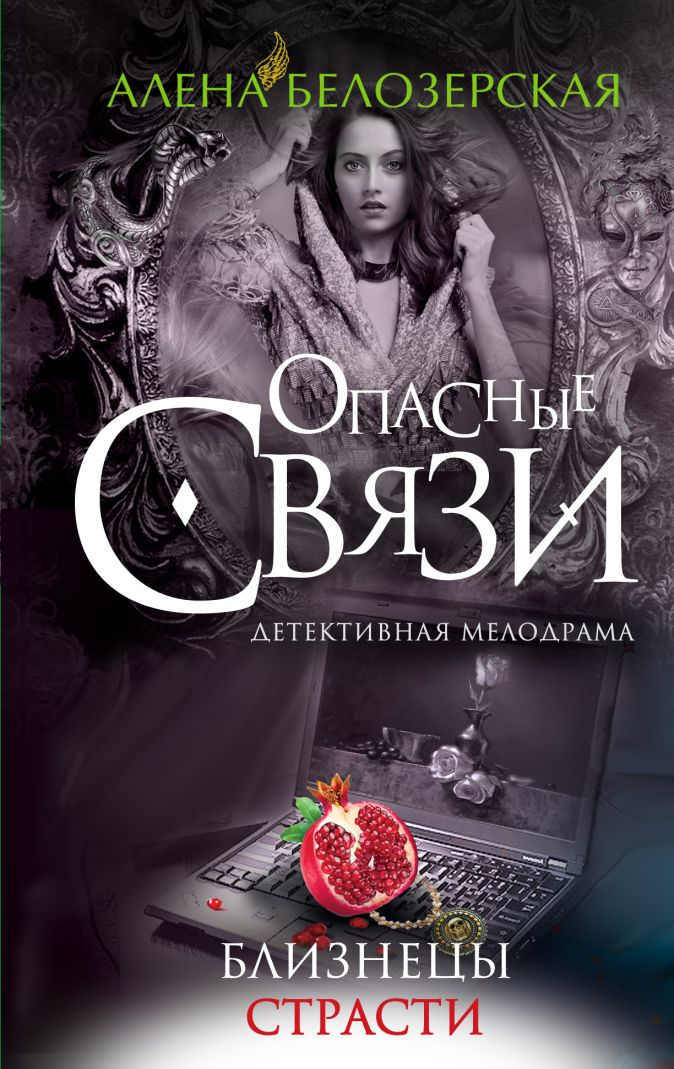 Белозерская А. - Близнецы страсти обложка книги