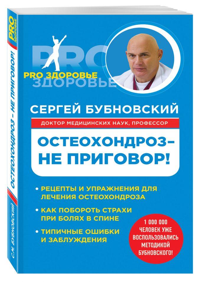 Сергей Бубновский - Остеохондроз - не приговор! обложка книги
