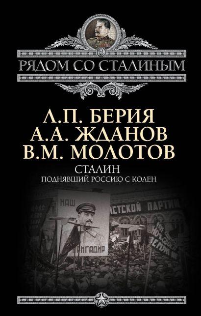 Сталин. Поднявший Россию с колен - фото 1