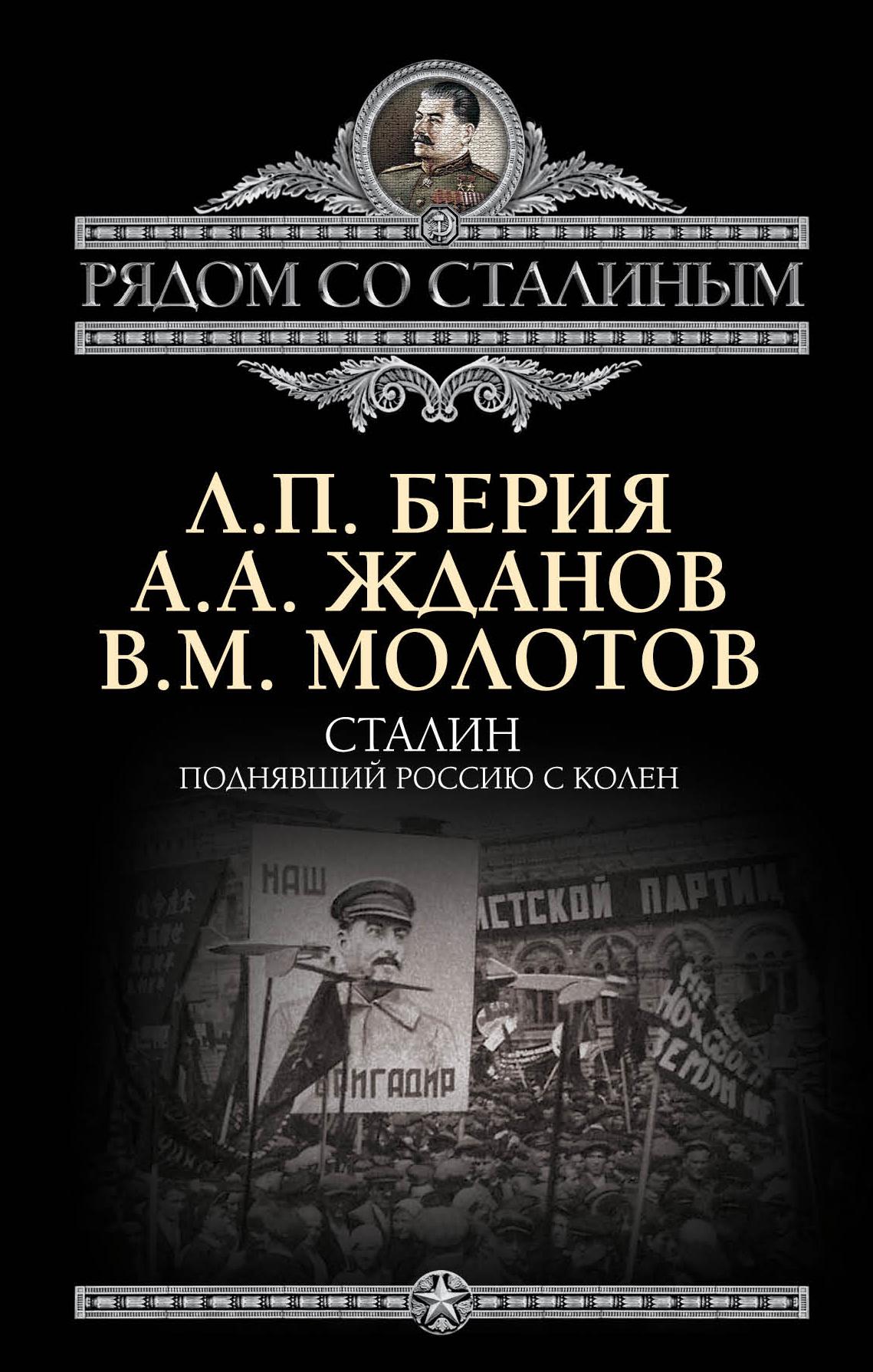 Берия Л.П., Жданов А.А., Молотов В.М. Сталин. Поднявший Россию с колен берия л жданов а молотов в сталин поднявший россию с колен