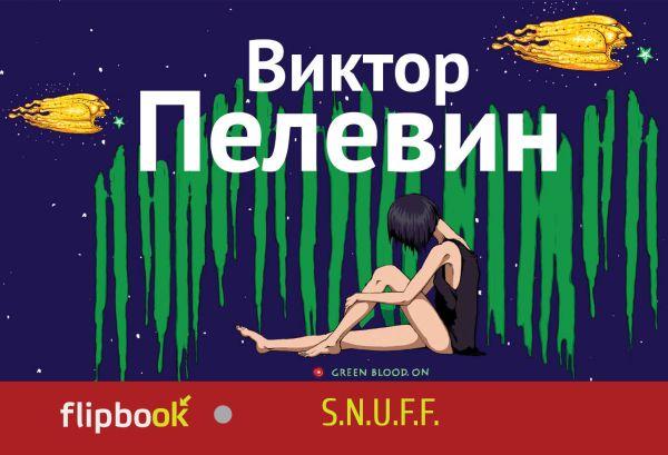 S.N.U.F.F. Пелевин В.О.