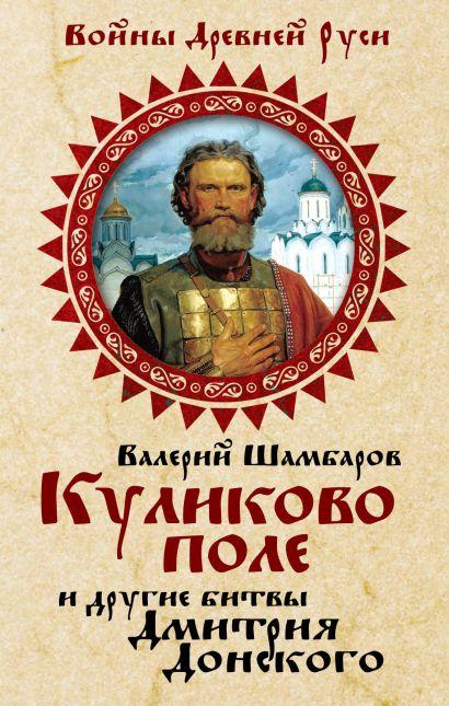 Куликово поле и другие битвы Дмитрия Донского - фото 1