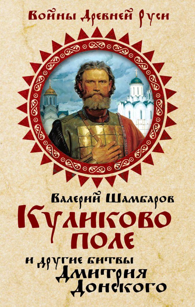 Шамбаров В.Е. - Куликово поле и другие битвы Дмитрия Донского обложка книги