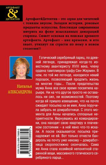 Ларец графа Сен-Жермен Александрова Н.Н.