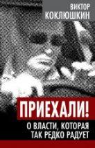 Коклюшкин В.М. - Приехали! О власти, которая так редко радует' обложка книги
