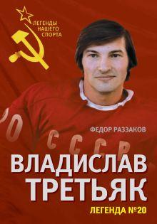 Владислав Третьяк. Легенда №20