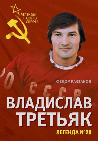 Раззаков Ф.И. - Владислав Третьяк. Легенда №20 обложка книги