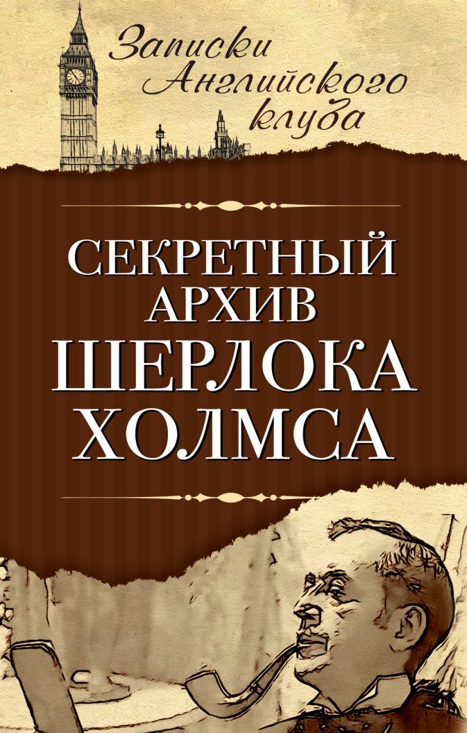 Мухин С. - Секретный архив Шерлока Холмса обложка книги